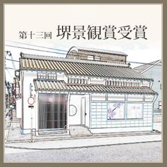 第13回堺景観賞受賞作品
