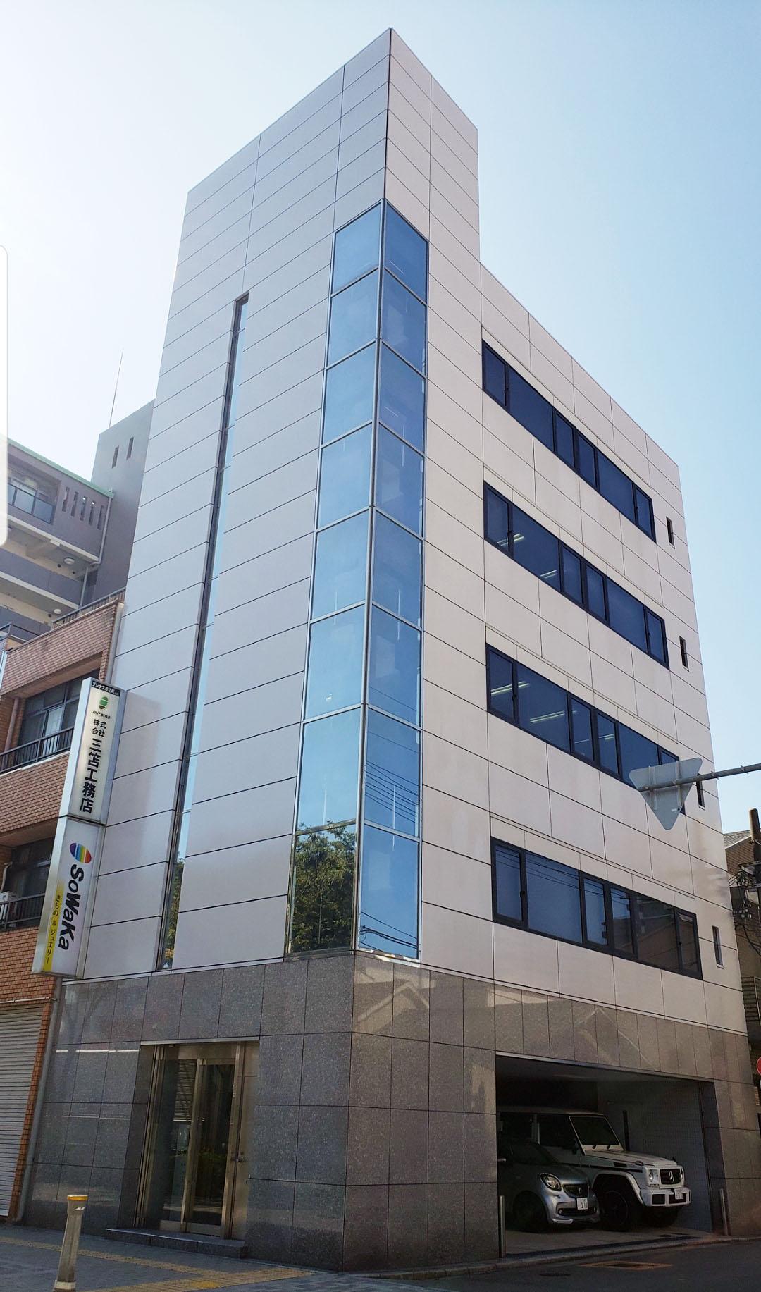 三笘工務店 本社ビル